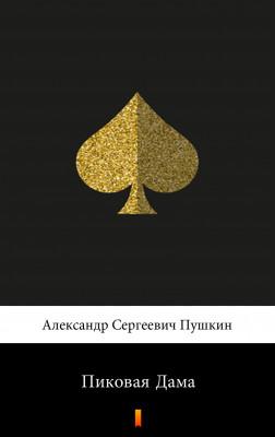 okładka Пиковая Дама (Dama pikowa), Ebook   Aleksander Puszkin
