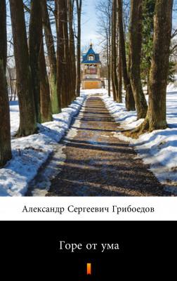 okładka Горе от ума (Mądremu biada), Ebook | Александр Сергеевич Грибоедов, Aleksandr Siergiejewicz Gribojedow