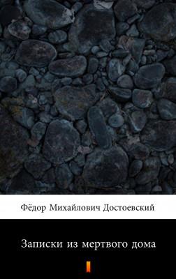 okładka Записки из мертвого дома (Wspomnienia z domu umarłych), Ebook | Фёдор Михайлович Достоевский, Fiodor Michajłowicz Dostojewski
