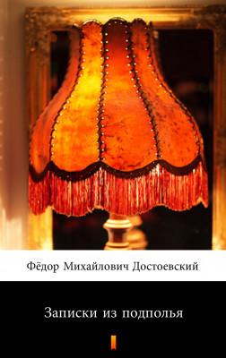 okładka Записки из подполья (Notatki z podziemia), Ebook | Фёдор Михайлович Достоевский, Fiodor Michajłowicz Dostojewski