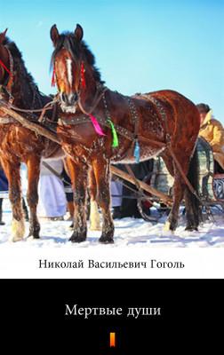 okładka Мертвые души (Martwe dusze), Ebook | Николай Васильевич Гоголь, Nikołaj Wasiljewicz Gogol