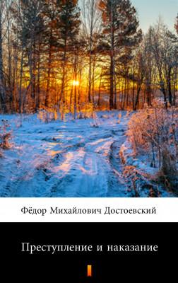 okładka Преступление и наказание (Zbrodnia i kara), Ebook | Фёдор Михайлович Достоевский, Fiodor Michajłowicz Dostojewski