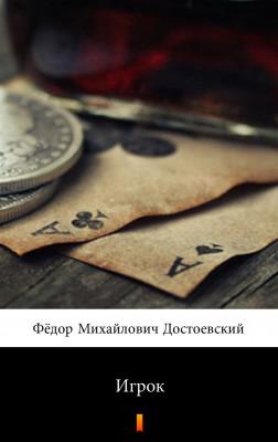 okładka Игрок (Gracz), Ebook | Фёдор Михайлович Достоевский, Fiodor Michajłowicz Dostojewski