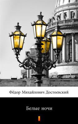 okładka Белые ночи (Białe noce), Ebook | Фёдор Михайлович Достоевский, Fiodor Michajłowicz Dostojewski