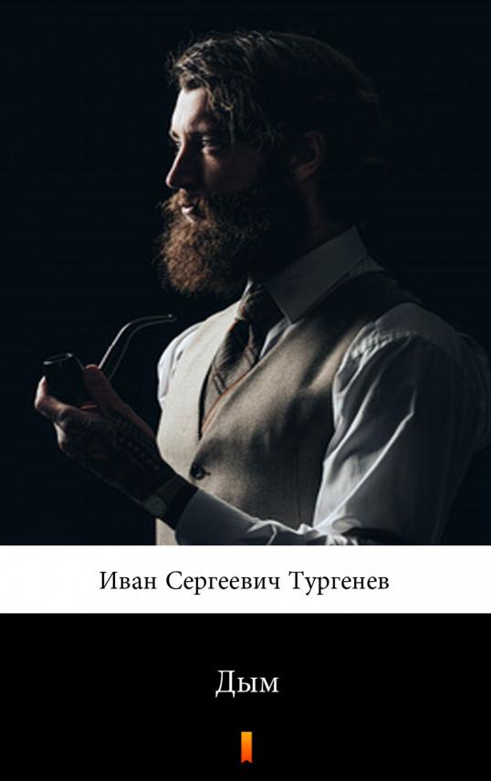 okładka Дым (Dym)ebook | EPUB, MOBI | Иван Сергеевич Тургенев, Iwan Siergiejewicz Turgieniew