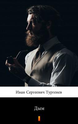 okładka Дым (Dym), Ebook | Иван Сергеевич Тургенев, Iwan Siergiejewicz Turgieniew