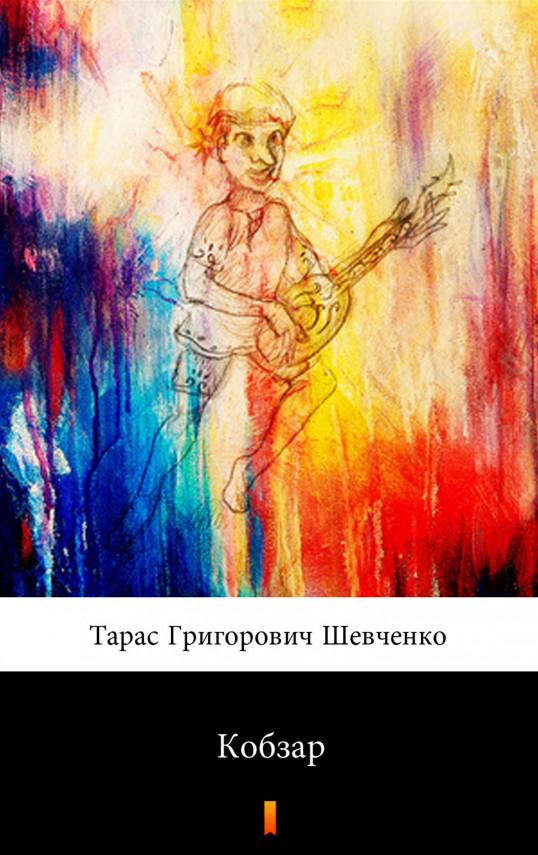 okładka Кобзарebook | EPUB, MOBI | Тарас Григорович Шевченко