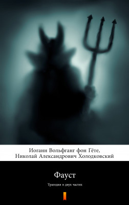 okładka Фауст (Faust). Трагедия в двух частях, Ebook   Johann Wolfgang von Goethe, Иоганн Вольфганг фон Гёте
