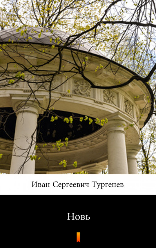 okładka Новь (Nowizna)ebook | EPUB, MOBI | Иван Сергеевич Тургенев, Iwan Siergiejewicz Turgieniew