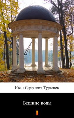 okładka Вешние воды (Wiosenne wody), Ebook | Иван Сергеевич Тургенев, Iwan Siergiejewicz Turgieniew
