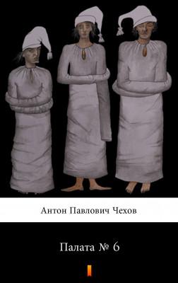 okładka Палата № 6 (Sala nr 6), Ebook | Антон Павлович Чехов, Anton Pawłowicz Czechow