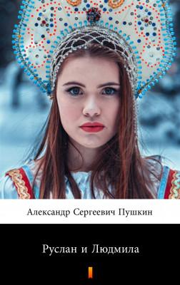 okładka Руслан и Людмила (Rusłan i Ludmiła), Ebook | Александр Сергеевич Пушкин, Aleksandr Siergiejewicz Puszkin