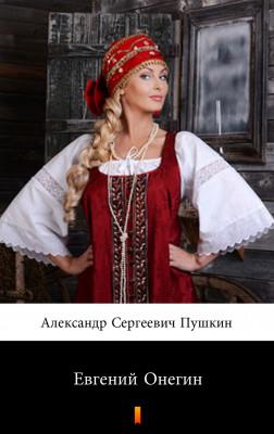 okładka Евгений Онегин (Eugeniusz Oniegin), Ebook | Александр Сергеевич Пушкин, Aleksandr Siergiejewicz Puszkin