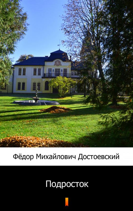 okładka Подросток (Młodzik)ebook | EPUB, MOBI | Фёдор Михайлович Достоевский, Fiodor Michajłowicz Dostojewski