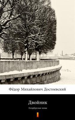 okładka Двойник (Sobowtór). Петербургская поэма, Ebook | Фёдор Михайлович Достоевский, Fiodor Michajłowicz Dostojewski