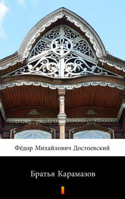 okładka Братья Карамазов (Bracia Karamazow), Ebook | Фёдор Михайлович Достоевский, Fiodor Michajłowicz Dostojewski