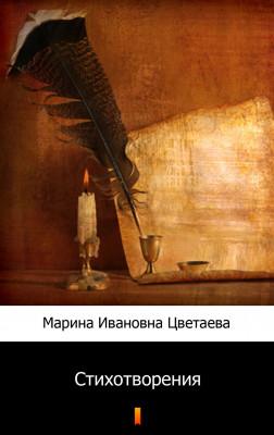 okładka Стихотворения (Wiersze), Ebook | Марина Ивановна Цветаева, Marina Iwanowna Cwietajewa