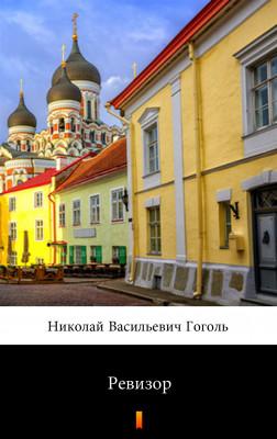 okładka Ревизор (Rewizor), Ebook | Николай Васильевич Гоголь, Nikołaj Wasiljewicz Gogol