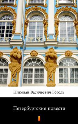 okładka Петербургские повести (Petersburskie opowiadania), Ebook | Николай Васильевич Гоголь, Nikołaj Wasiljewicz Gogol