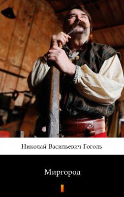 okładka Миргород (Mirgorod), Ebook | Николай Васильевич Гоголь, Nikołaj Wasiljewicz Gogol
