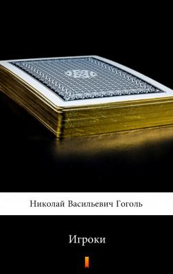 okładka Игроки (Gracze), Ebook | Николай Васильевич Гоголь, Nikołaj Wasiljewicz Gogol