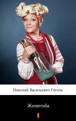 okładka Женитьба (Ożenek), Ebook | Николай Васильевич Гоголь, Nikołaj Wasiljewicz Gogol